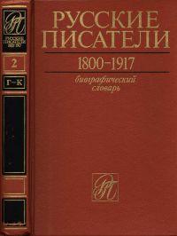 Русские писатели. Биографический словарь. Т.2