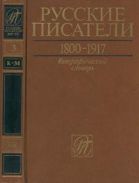 Русские писатели. Биографический словарь.  Т.3