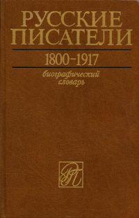 Русские писатели. Биографический словарь. Т.5