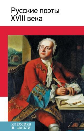 Русские поэты XVIII века. Стихотворения, басни