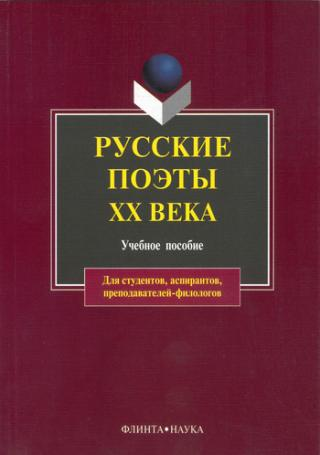 Русские поэты XX века: учебное пособие