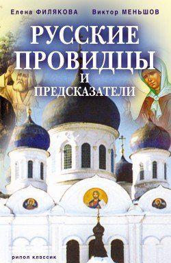 Русские провидцы и предсказатели