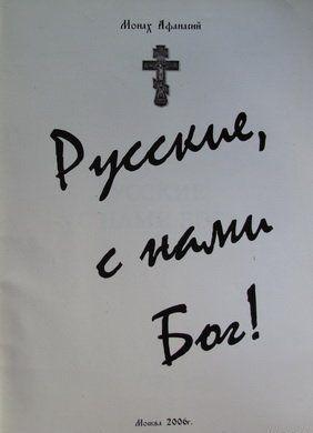 Русские с нами Бог!