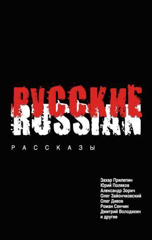 Русские [Сборник]