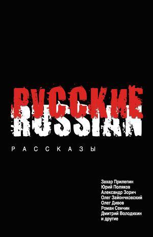 Русские (сборник)
