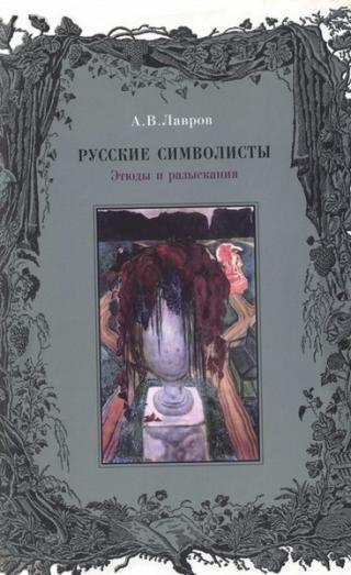 Русские символисты: этюды и разыскания
