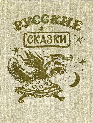 Русские сказки.(Художник Ю. Васнецов)