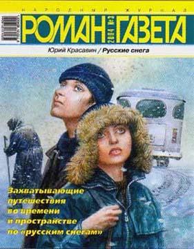 Русские снега