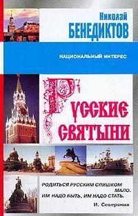 Русские святыни