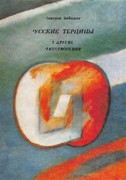 Русские терцины и другие стихотворения