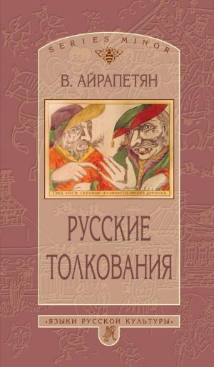 Русские толкования