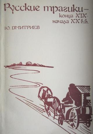 Русские трагики конца XIX — начала XX вв.