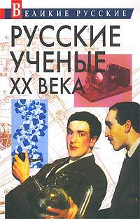 Русские ученые XX века