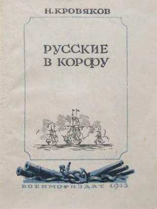 Русские в Корфу