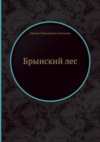 Русские в начале осьмнадцатого столетия