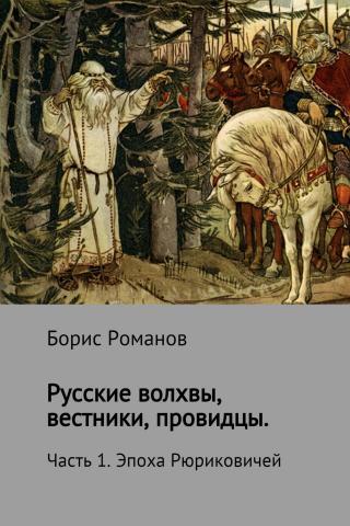 Русские волхвы, астрологи, провидцы (Мистика истории и история мистики России)