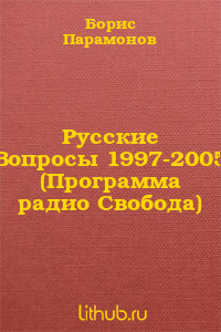 Русские Вопросы 1997-2005 (Программа радио Свобода)