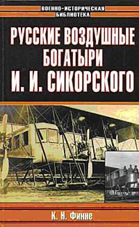 Русские воздушные богатыри И. И. Сикорского [фото]
