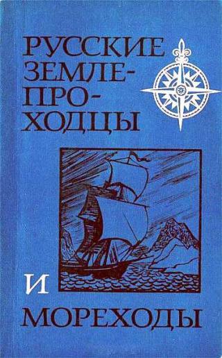 Русские землепроходцы и мореходы