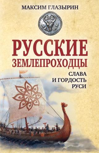Русские землепроходцы – слава и гордость Руси