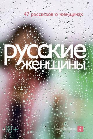 Русские женщины [47 рассказов о женщинах]