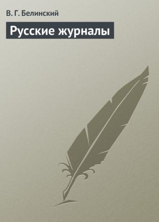 Русские журналы