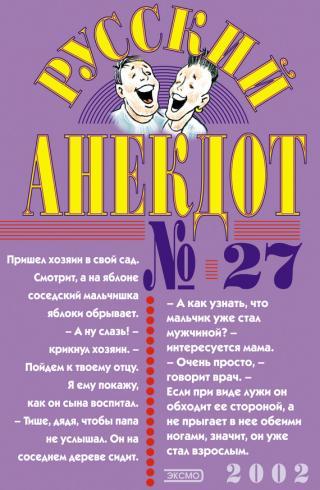 Русский анекдот № 27