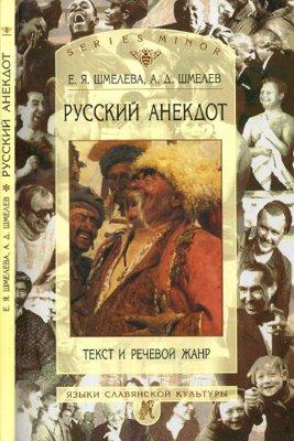 Русский анекдот. Текст и речевой жанр