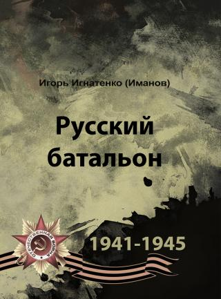 Русский батальон