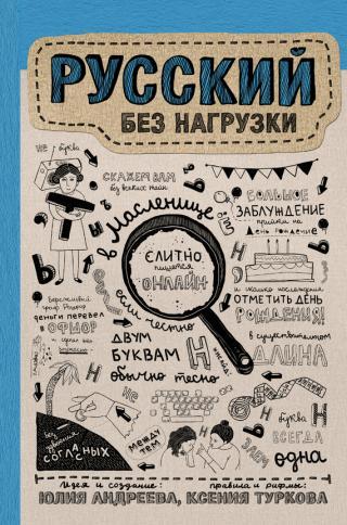 Русский без нагрузки