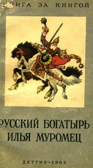 Русский богатырь Илья Муромец