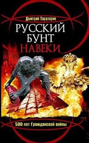 Русский бунт навеки. 500 лет Гражданской войны