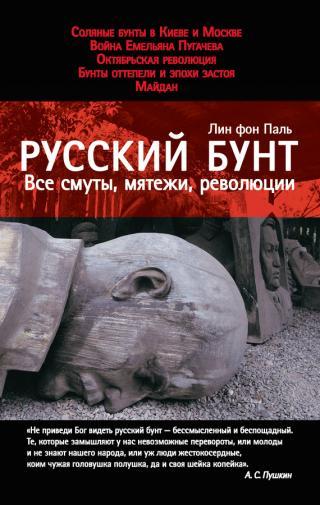 Русский бунт. Все смуты, мятежи, революции