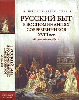 Русский  быт  в  воспоминаниях  современников. XVIII  век.