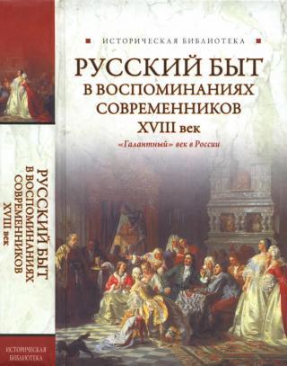 Русский быт в воспоминаниях современников