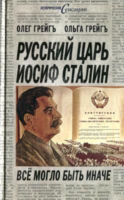 Русский царь Иосиф Сталин: всё могло быть иначе