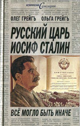 Русский царь Иосиф Сталин. Всё могло быть иначе