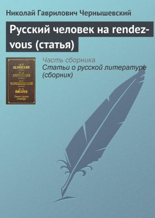 Русский человек на rendez-vous (статья)