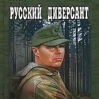Русский диверсант