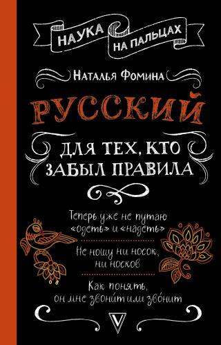 Русский для тех, кто забыл правила [litres]