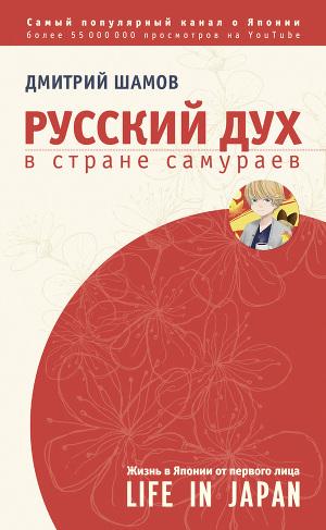 Русский дух в стране самураев. Жизнь в Японии от первого лица