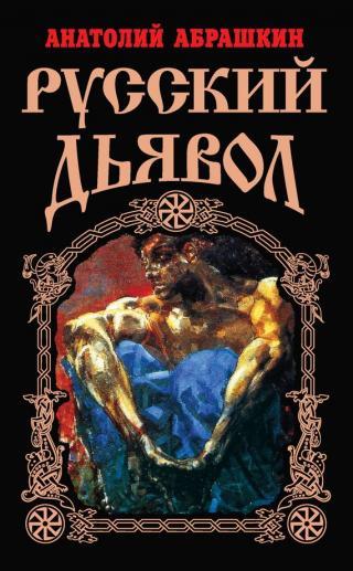 Русский Дьявол