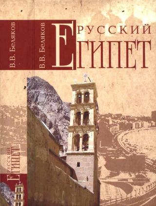 Русский Египет