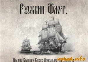 Русскiй флотъ