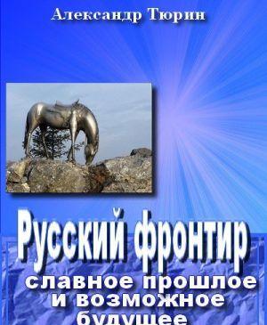 Русский фронтир: славное прошлое и возможное будущее