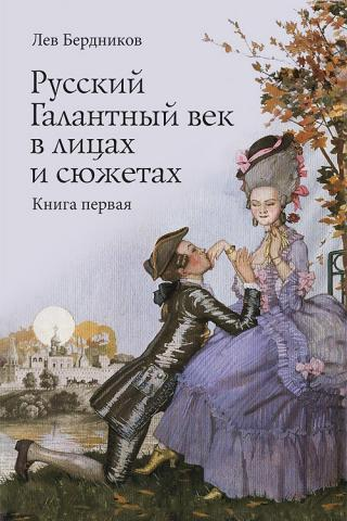 Русский Галантный век в лицах и сюжетах. Kнига первая