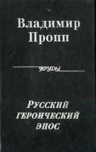 Русский героический эпос (переиздание монографии 1958 г.)