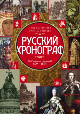Русский хронограф. От Рюрика до Николая II. 809–1894 гг.