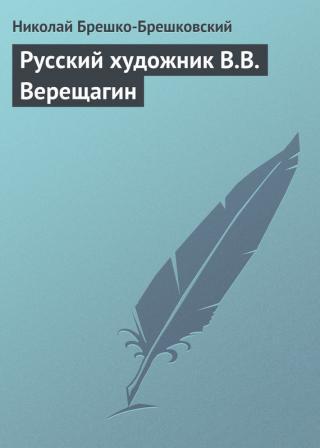 Русский художник В.В. Верещагин