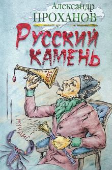 Русский камень